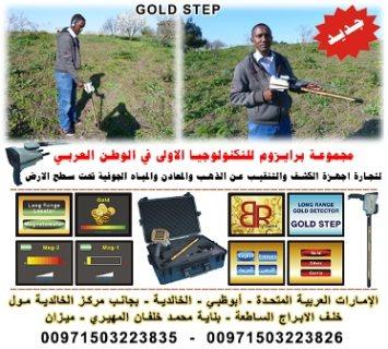 جهاز كشف الذهب Gold Step 2015