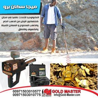 التنقيب عن الذهب في موريتانيا