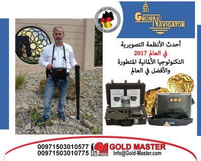 جهاز كشف الذهب 2017 جراوند نافيجيتور  Ground Navigator