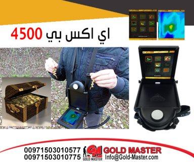 EXP4500 || اى اكس بي 4500 جهاز كشف الذهب والمعادن جديد2017