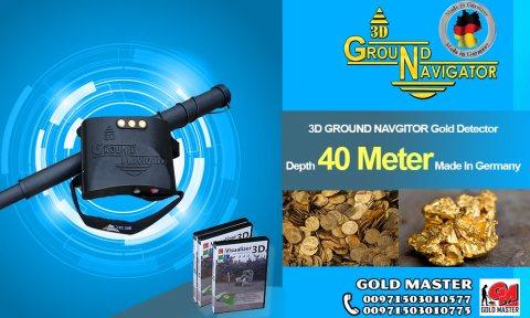 كاشف الذهب جراوند نافيجيتور