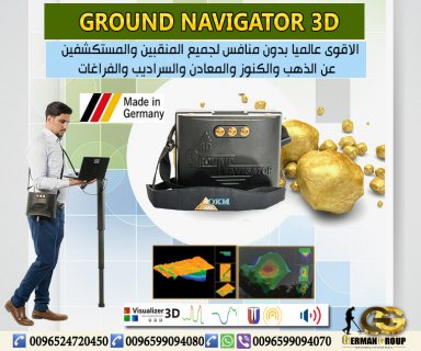 اجهزة كشف الذهب والمعادن والكهوف والفراغات بالنظام التصويري