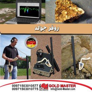 اجهزة كشف الذهب فى موريتانيا .. جهاز روفر جولد الجديد الاول فى افريقيا