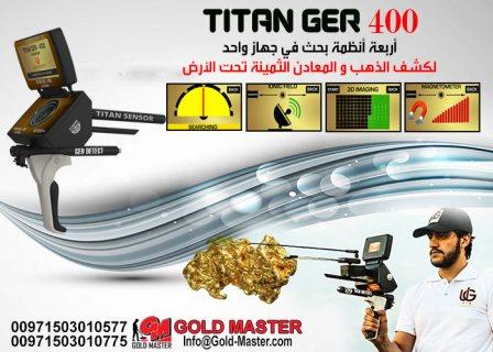 كاشف الذهب والمعادن والكنوز تيتان 400 الجديد