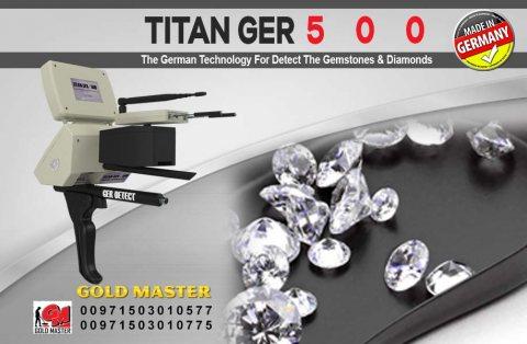 titan 500 جهاز التنقيب عن الاحجار الكريمه