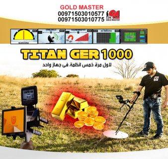 جهاز البحث عن الذهب والمعادن النفيسه تيتان 1000