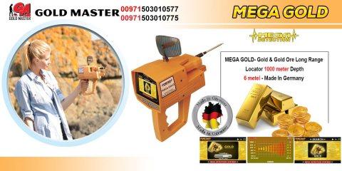 جهاز كاشف المعادن والذهب ميجا جولد
