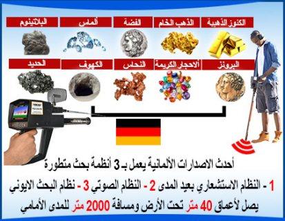 جهاز كشف الذهب والمعادن جهاز ميغا سكان برو - المجموعة الالمانية