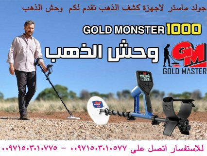 GOLD MONSTER 1000 بسعر ممتاز  00971503010577