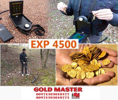 جهاز التنقيب والكشف عن الذهب اى اكس بي 4500