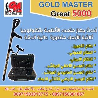 جهاز التنقب عن الذهب جريت 5000