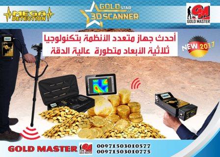 جهاز للتنقيب عن الذهب للبيع  ??????????????