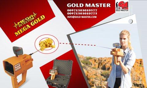MEGA GOLD جهاز كشف الذهب والمعادن الجديد من جولد ماستر