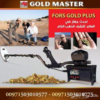 جهاز فورس جولد للتنقيب عن الذهب