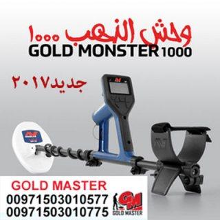الجهاز الذي كنت بانتظاره! وحش الذهب 1000 جولد مونستر 1000 – Gold Monster 1000
