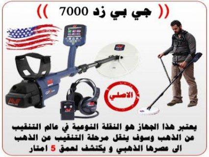 جهاز كشف الكنوز والمعادن النفيسه gpz 7000