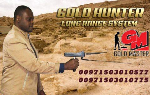 جهاز جولد هانتر Gold Hunter بنظام الاستشعار عن بعد لكشف الذهب الدفين