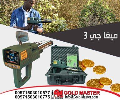 8 برامج للكشف عن الذهب فى جهاز واحد MEGA G3