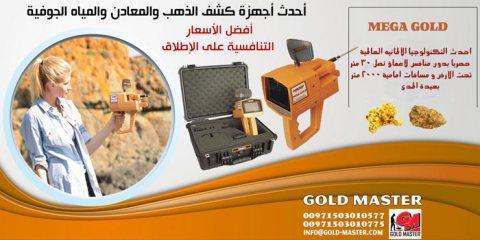 جهاز  ميجا جولد MEGA GOLD  الجديد للتنقيب عن الذهب والاحجار الكريمه