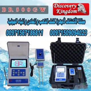 جهاز لتحديد اماكن المياه الجوفية والابار في موريتانيا 00971509094023