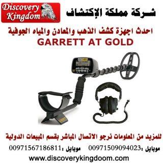 أفضل أجهزة الكشف والتنقيب عن الذهب في موريتانيا 00971509094023