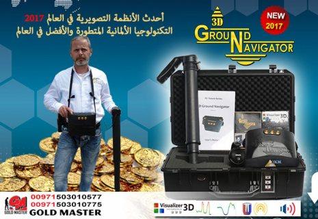 جهاز جراوند نافيجيتور || GROUND NAVIGATOR   معجزة العصر الحديث
