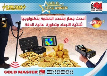 3d star gold جهاز كشف الذهب جولد ستار ثري دي
