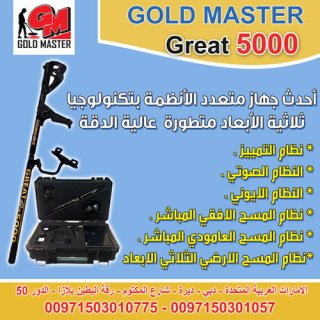 GREAT 5000 جهاز التنقيب والكشف عن الذهب الخام