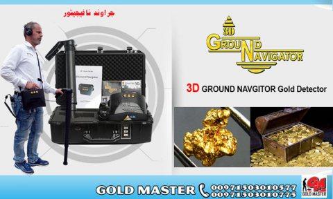 احدث جهاز للتنقيب عن الذهب جراوند نافيجيتور