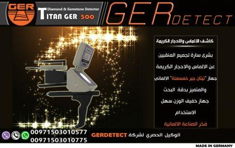 جهاز الكشف عن الماس للبيع 00971503010775
