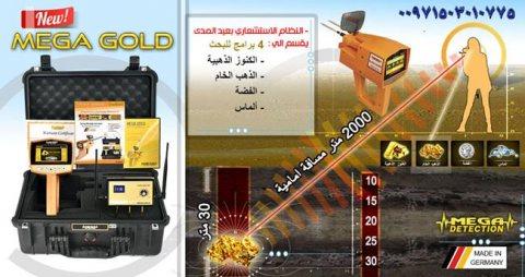 جهاز  MEGA GOLD للكشف عن المعادن الذهبيه