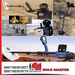جهاز كاشف الذهب والكنوز الامريكي GPZ 7000