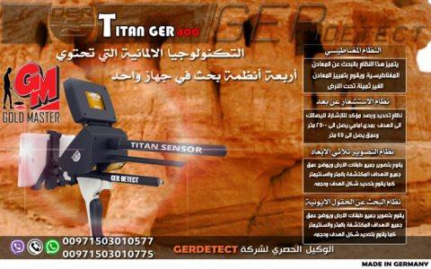 جهاز تيتان-جير-400 للكشف عن الالماس والذهب