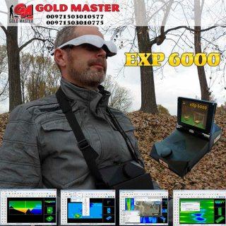 اجهزة كشف الذهب والكنوز 2017 | جهاز اى اكس بي 6000
