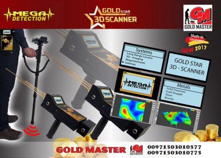 GOLD STAR اجهزة التنقيب عن الكنوز والذهب الدفين