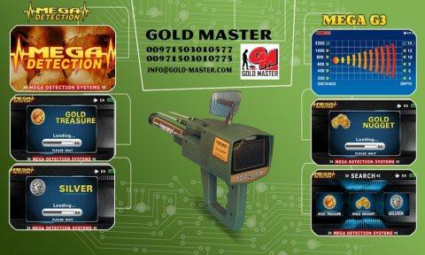 ميجا جى3 افضل اجهزة كشف الذهب الالمانية كاشف الذهب والمعادن النفيسة