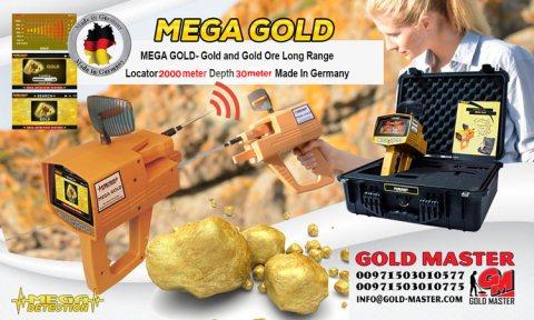 اجهزة كشف الذهب الالمانية| ميجا جولد mega gold
