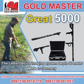 جهاز كشف المعادن النفيسه والذهب الخام جريت 5000 | GREAT 5000