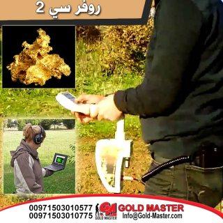 جهاز مكتشف المقابر و الاثار والكنوز القيمه والذهب الخام روفر سي 2 | ROVER C2