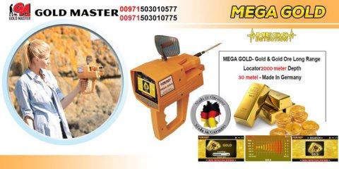 جهاز ميجا جولد الالمانى MEGA GOLD  اجهزة كشف الذهب فى موريتانيا