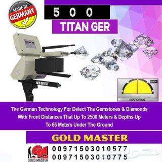جهاز كشف الماس والاحجار الكريمه تيتان جير 500 للبيع 00971503010577