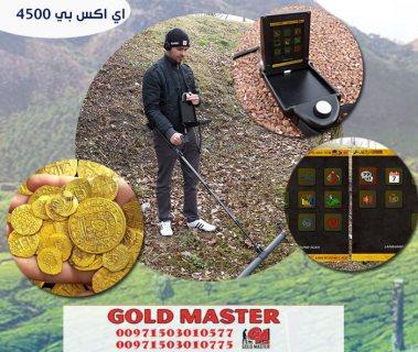 جهاز كشف الذهب والكنوز EXP4500 اى اكس بي 4500