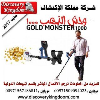 جهاز كاشف الذهب والمعادن وحش الذهب 1000