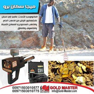 جهاز التنقيب عن الذهب ميغا سكان برو | MEGA SCAN PRO