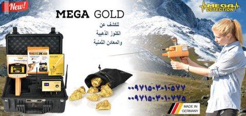 جهاز كاشف الذهب الخام ميغا قولد