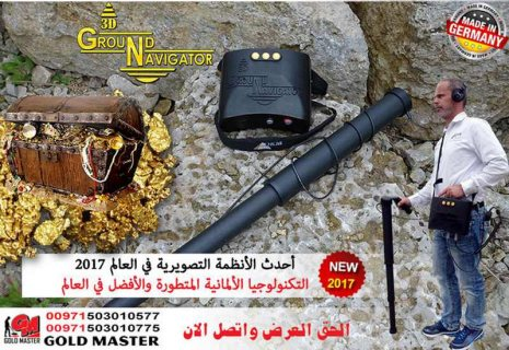 اجهزة كشف الذهب فى موريتانيا | جهاز جراوند نافيجيتور