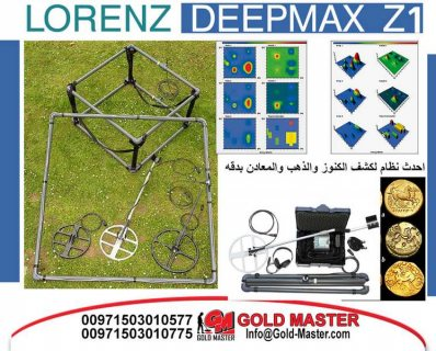 جهاز كشف الذهب لورانز ديب ماكس زد1... - اجهزة كشف الذهب والكنوز