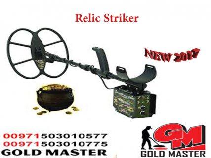 الجهاز الكهرومغنطيسي للكشف عن الذهب   ريلك ستريكر Relic Striker