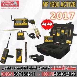 للبيع جهاز كشف الذهب  MF 1200 Active