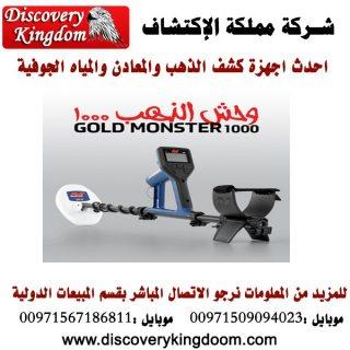 جهاز طبقي لكشف الذهب وحش الذهب 1000